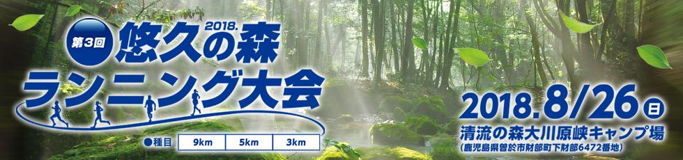 第3回悠久の森ランニング大会【公式】