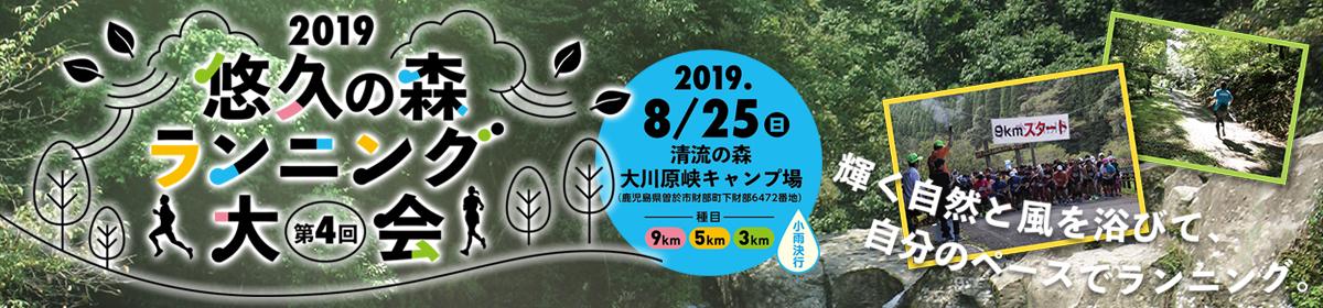 第4回悠久の森ランニング大会【公式】